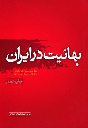 بهائیت در ایران