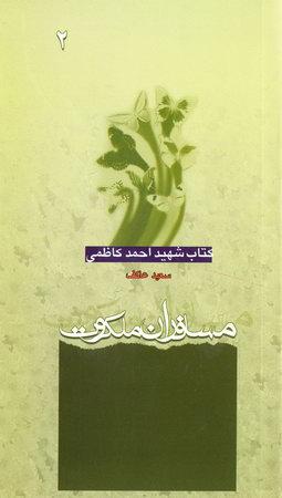 مسافران ملکوت: کتاب شهید احمد کاظمی