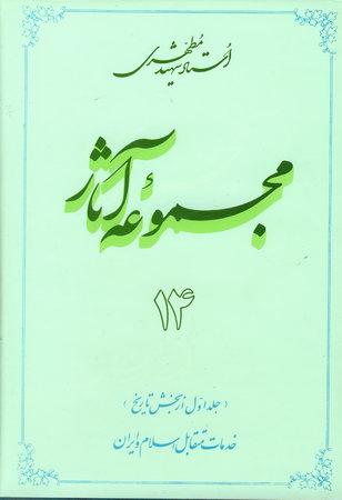 مجموعه آثار استاد شهید مطهری - جلد چهاردهم: خدمات متقابل اسلام و ایران