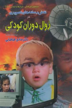 نقش رسانه های تصویری در زوال دوران کودکی (نقش تلویزیون در ربودن گوهر طفولیت از زندگی انسان)