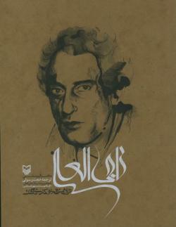 تراژدی تلخ و کمدی شگفت: نقد و نظری بر زندگی و آثار ناجی العلی (کاریکاتوریست مشهور فلسطینی)