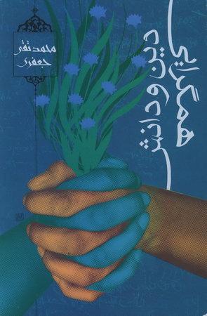همگرایی دین و دانش بررسی ماهیت دین و مرزهای دانش