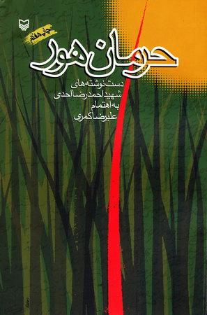 زندگی نامه داستانی نویسنده و پزشک شهید مکتوب شد