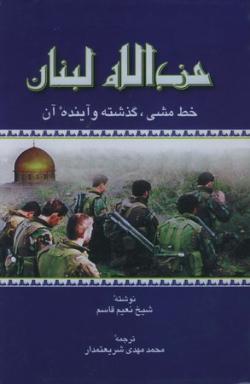 حزب الله لبنان: خط مشی، گذشته و آینده آن