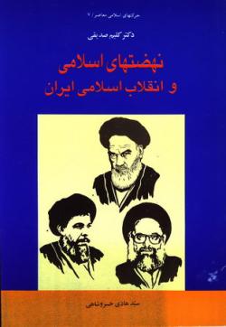 نهضتهای اسلامی و انقلاب اسلامی ایران