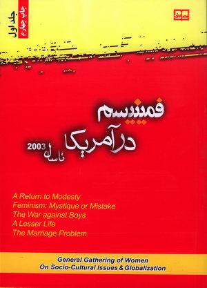 فمینیسم در آمریکا تا سال 2003 - جلد اول