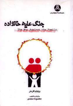 جنگ علیه خانواده