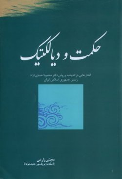 حکمت و دیالکتیک: گفتارهایی در اندیشه و روش دکتر محمود احمدی نژاد رئیس جمهوری اسلامی ایران