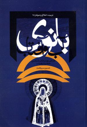 بانوی آب و آفتاب: طرحی نو در کتاب شناسی حضرت زهرا (س)