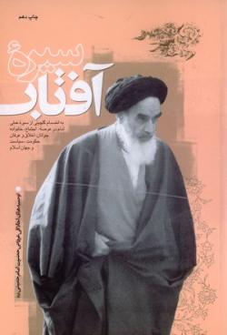 سیره آفتاب: سیری در سیره نظری و عملی حضرت امام خمینی (ره)