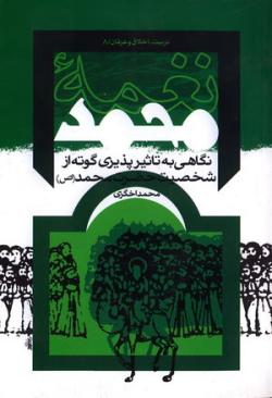 نغمه محمد: نگاهی به تاثیرپذیری گوته از شخصیت حضرت محمد (ص)