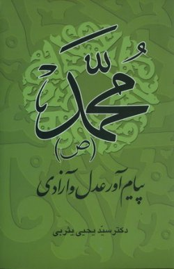 محمد (ص)! پیام آور عدل و آزادی