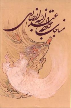 مناجات خواجه عبدالله انصاری