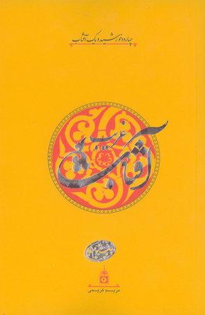 چهارده خورشید و یک آفتاب - جلد چهارم: آفتاب غریب: روایت داستانی زندگی امام حسن مجتبی