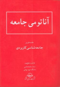 آناتومی جامعه، یا سنه الله: مقدمه ای بر جامعه شناسی کاربردی