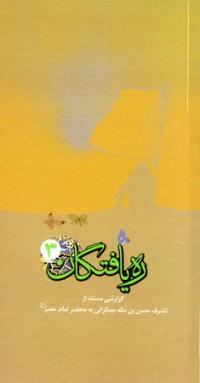 ره یافتگان - جلد سوم: گزارشی مستند از تشرف حسن بن مثله جمکرانی به محضر امام عصر علیه السلام