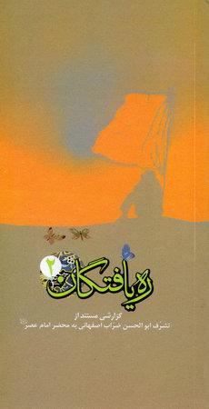 ره یافتگان - جلد دوم: گزارشی مستند از تشرف ابو الحسن ضراب اصفهانی به محضر امام عصر علیه السلام