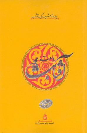 چهارده خورشید و یک آفتاب - جلد یازدهم: وسعت آفتاب: روایت داستانی زندگی امام جواد