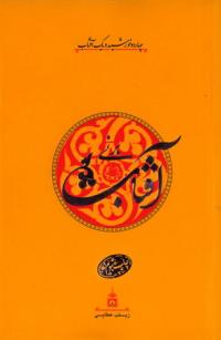 چهارده خورشید و یک آفتاب - جلد پنجم: آفتاب بر نی: روایت داستانی زندگی امام حسین