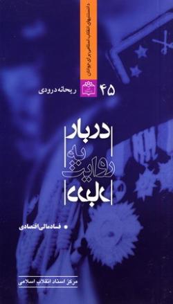 دانستنیهای انقلاب اسلامی برای جوانان 45: دربار به روایت دربار (فساد مالی - اقتصادی)