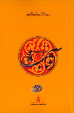 چهارده خورشید و یک آفتاب - جلد سیزدهم: آفتاب نیمه شب: روایت داستانی زندگی امام حسن عسکری