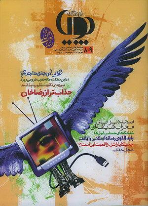 فصلنامه فرهنگی، اجتماعی و سیاسی فرهنگ پویا شماره 9-8