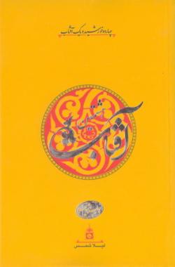 چهارده خورشید و یک آفتاب - جلد دهم: آفتاب هشتمین: روایت داستانی زندگی امام رضا