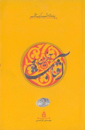 چهارده خورشید و یک آفتاب - جلد اول: آفتاب آخرین: روایت داستانی زندگی پیامبر