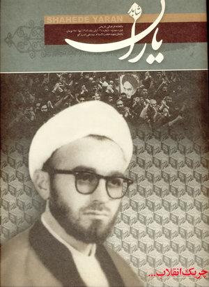 ماهنامه شاهد یاران شماره 24 (چریک انقلاب)