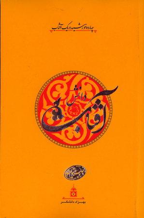 چهارده خورشید و یک آفتاب - جلد هفتم: آفتاب دانش: روایت داستانی زندگی امام محمد باقر