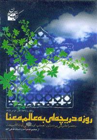 لوح فشرده روزه، دریچه ای به عالم معنا؛ به همراه شرحی بر دستورالعمل های سلوکی آیت الله بهجت؛ از مجموعه مباحث استاد طاهرزاده