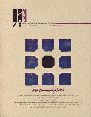 مجله هابیل شماره 1
