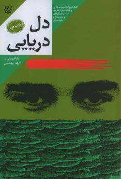 دل دریایی: خاطرات زندگی سردار شهید محمد گرامی
