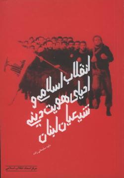 انقلاب اسلامی و احیای هویت دینی شیعیان لبنان