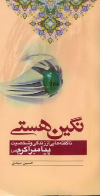 نگین هستی: ناگفته هایی از زندگی و شخصیت پیامبر اکرم (ص)