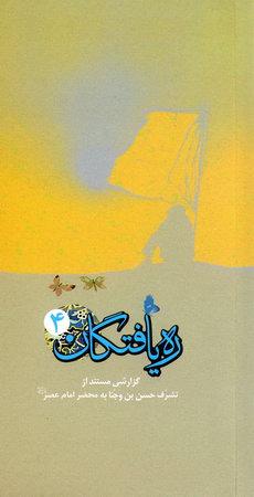 ره یافتگان - جلد چهارم: گزارشی مستند از تشرف حسن بن وجنا به محضر امام عصر علیه السلام