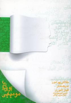 آوازهای مومیایی: مقالاتی پیرامون اندیشه های اقبال لاهوری