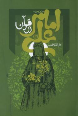 امام علی (ع) در قرآن