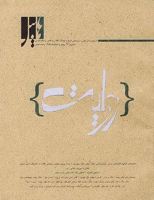 مجله هابیل شماره 12