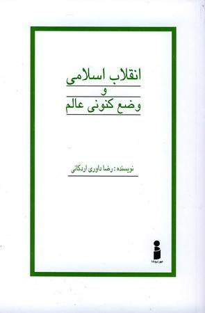 کتابهای خواندنی در خصوص انقلاب اسلامی
