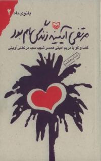 بانوی ماه - جلد دوم: مرتضی آیینه زندگی ام بود (گفت و گو با مریم امینی، همسر شهید سید مرتضی آوینی)