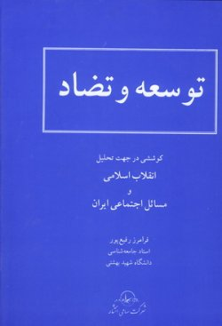 توسعه و تضاد: کوششی در جهت تحلیل انقلاب اسلامی و مسائل اجتماعی ایران