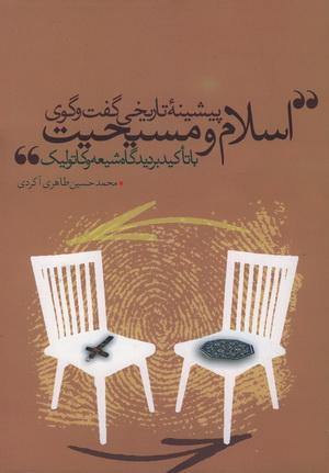 پیشینه تاریخی گفتگوی اسلام و مسیحیت