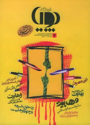 فصلنامه فرهنگی، اجتماعی و سیاسی فرهنگ پویا شماره 7