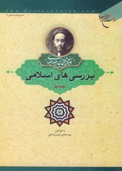 بررسی های اسلامی - جلد اول