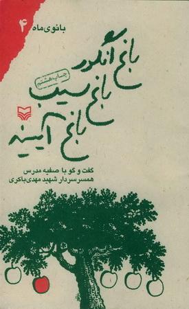 بانوی ماه - جلد چهارم: باغ انگور، باغ سیب، باغ آیینه (گفت و گو با صفیه مدرس، همسر سردار شهید مهدی باکری)