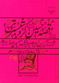 قصه حسین کرد شبستری بر اساس روایت ناشناخته موسوم به حسین نامه