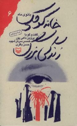بانوی ماه - جلد ششم: خانه کوچک، زندگی بزرگ (گفت و گو با پروین داعی پور، همسر سردار شهید حسن باقری)