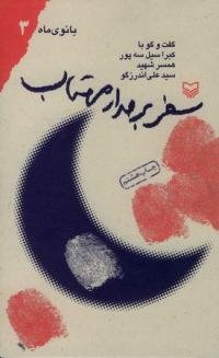 بانوی ماه - جلد سوم: سفر بر مدار مهتاب (گفت و گو با کبرا سیل سه پور، همسر شهید سید علی اندرزگو)