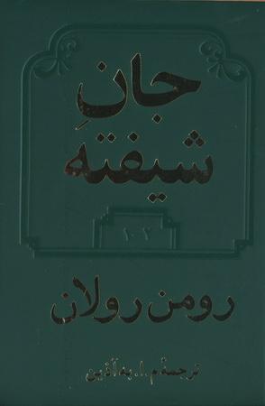 جان شیفته - جلد اول و دوم